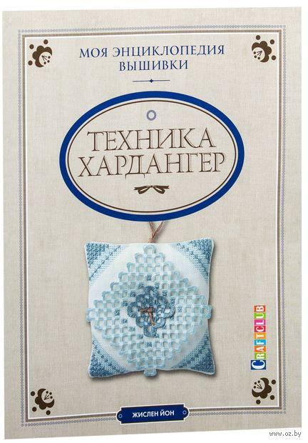Моя энциклопедия вышивки. Техника Хардангер — фото, картинка
