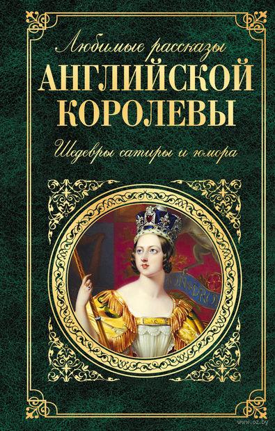 Любимые рассказы английской королевы. Шедевры сатиры и юмора — фото, картинка