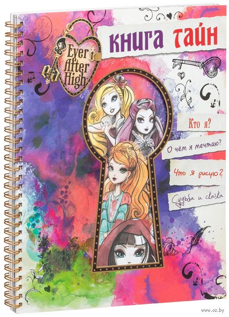 Ever After High. Книга тайн