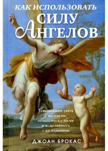 Как использовать силу ангелов. Брокас Джоан