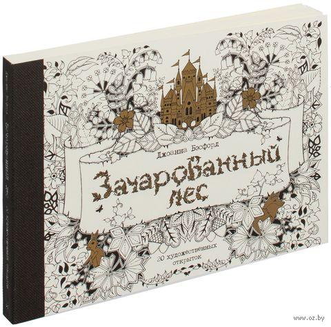 Зачарованный лес. 20 художественных открыток. Джоанна Бэсфорд