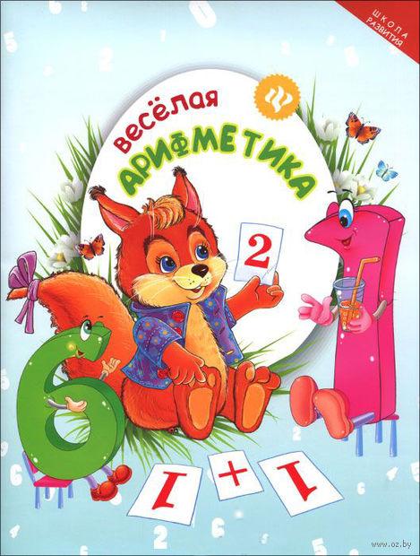 Веселая арифметика. Тамара Маршалова, Ольга Конобевская, Н. Латушко