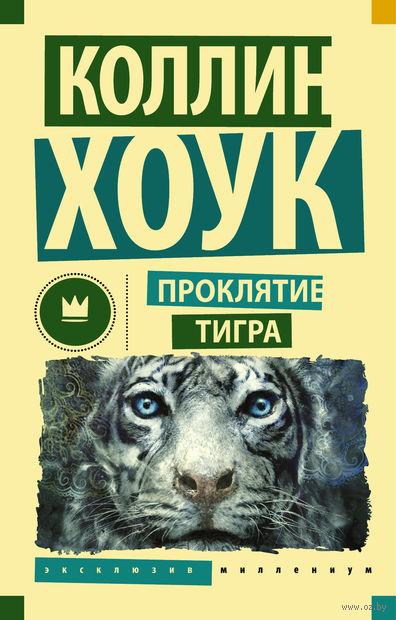 Проклятие тигра. Коллин Хоук