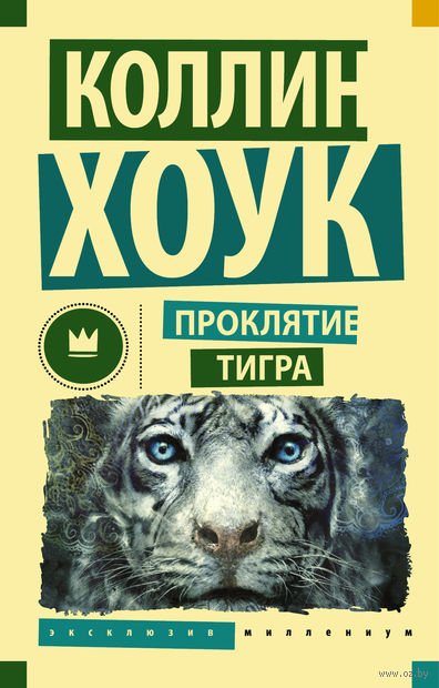 Проклятие тигра — фото, картинка