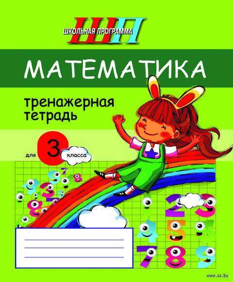 Математика, тренажерная тетрадь для 3 класса. Е. Михед