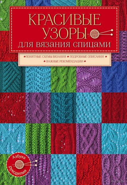 Красивые узоры для вязания спицами — фото, картинка