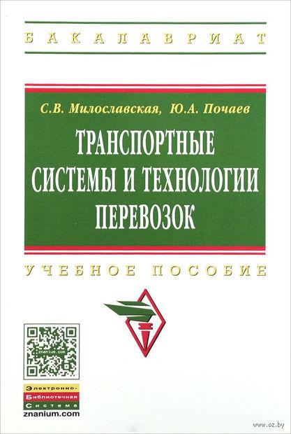 Транспортные системы и технологии перевозок. С. Милославская, Ю. Почаев