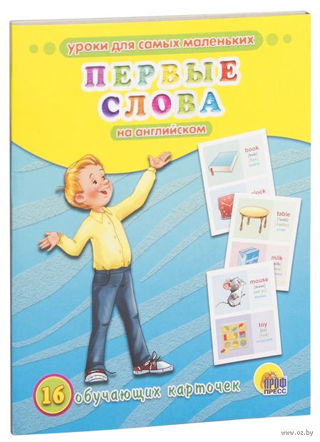 Первые слова на английском. 16 обучающих карточек — фото, картинка
