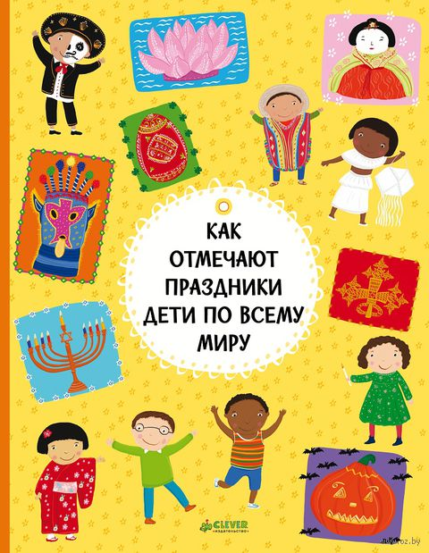 Как отмечают праздники дети по всему миру — фото, картинка