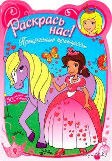 Прекрасные принцессы