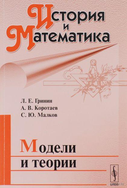 История и Математика. Альманах, 2016. Модели и теории — фото, картинка