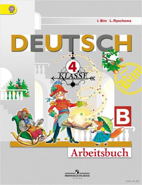 Немецкий язык. 4 класс. Рабочая тетрадь. Часть Б — фото, картинка