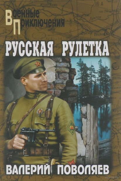Русская рулетка — фото, картинка