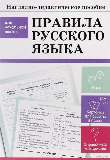 Правила русского языка. Наглядно-дидактическое пособие — фото, картинка