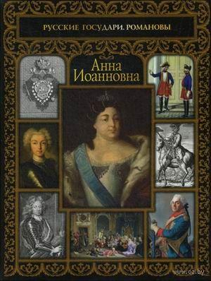 Анна Иоанновна — фото, картинка