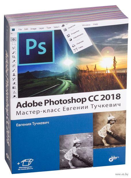 Adobe Photoshop CC 2018. Мастер-класс Евгении Тучкевич — фото, картинка