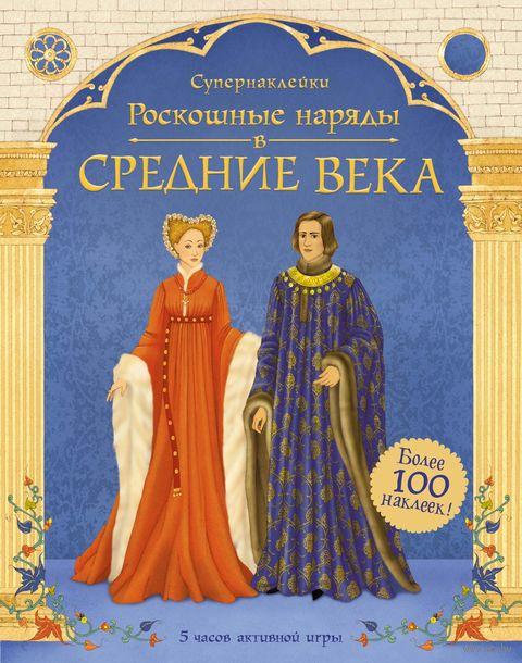 Роскошные наряды в Средние века — фото, картинка
