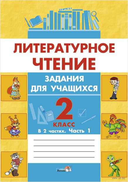 Литературное чтение. Задания для учащихся. 2 класс. В 2-х частях. Часть 1 — фото, картинка