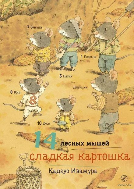 14 лесных мышей. Сладкая картошка — фото, картинка