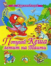 Попугай Кеша летит на Таити — фото, картинка