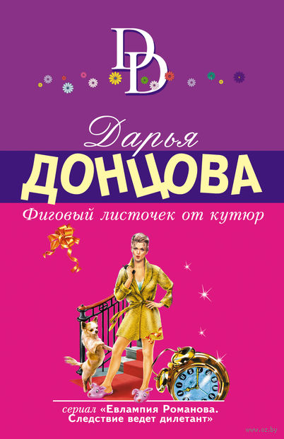 Фиговый листочек от кутюр (м). Дарья Донцова