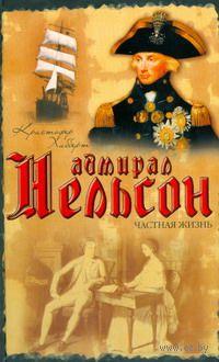Адмирал Нельсон. Частная жизнь. Кристофер Хибберт
