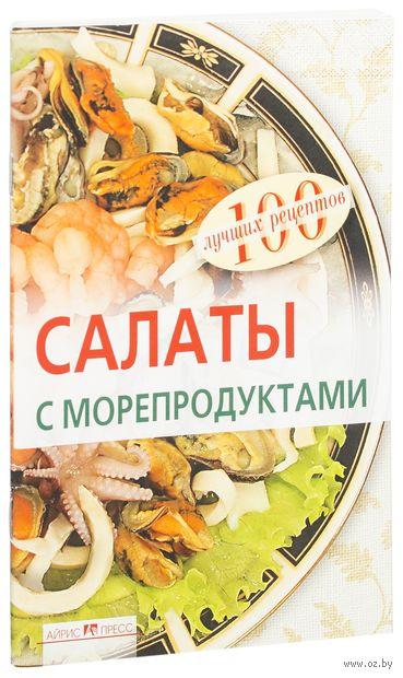 Салаты с морепродуктами. Вера Тихомирова