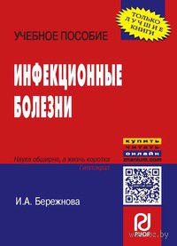 Инфекционные болезни. И. Бережнова