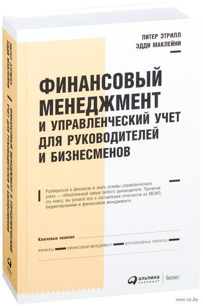Финансовый менеджмент и управленческий учет для руководителей и бизнесменов. Эдди Маклейни, Питер Этрилл
