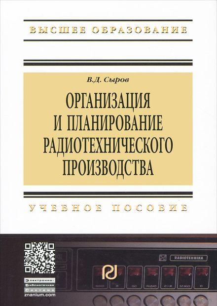 Организация и планирование радиотехнического производства. Владимир  Сыров