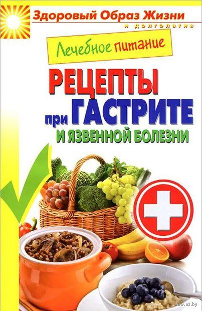 Лечебное питание. Рецепты при гастрите и язвенной болезни. М. Смирнова
