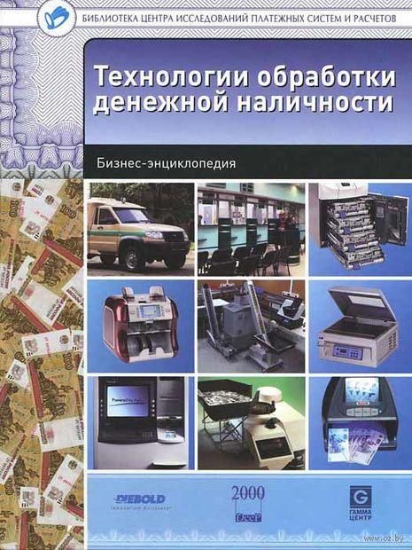 Технологии обработки денежной наличности. Виктор Ионов