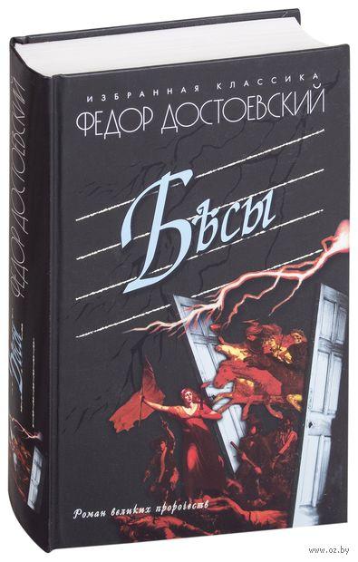 Бесы. Федор Достоевский