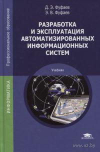 Разработка и эксплуатация автоматизированных информационных систем. Эдуард Фуфаев, Дмитрий Фуфаев