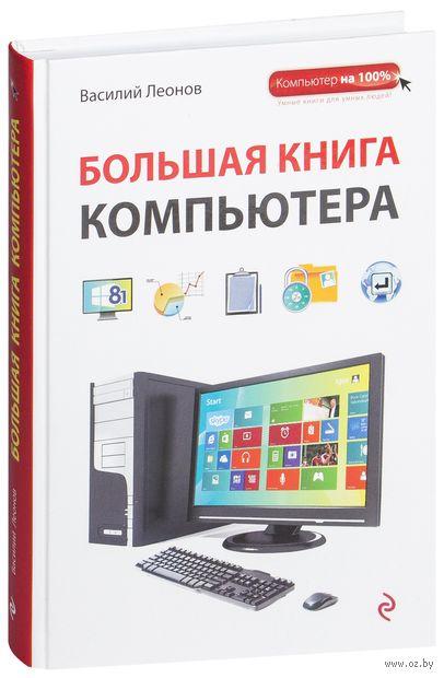 Большая книга Компьютера. Василий Леонов