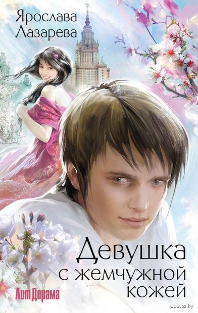 Девушка с жемчужной кожей. Ярослава Лазарева