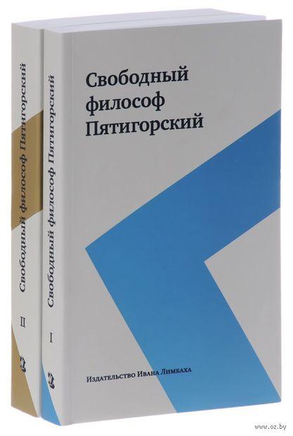 Свободный философ Пятигорский (комплект из 2 книг). Александр Пятигорский