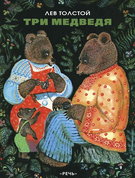 Три медведя. Лев Толстой