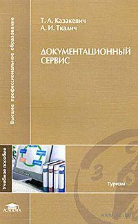 Документационный сервис. Татьяна Казакевич, Алексей Ткалич