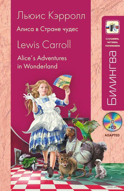 Алиса в Стране чудес (+ CD). Льюис Кэрролл