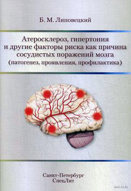 Атеросклероз,гипертония и другие факторы риска как причина сосудистых поражений мозга (патогенез, проявления, профилактика). Борис Липовецкий