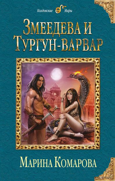 Змеедева и Тургун-варвар. Марина Комарова