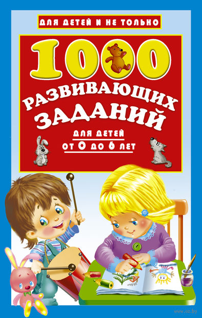 1000 развивающих заданий для детей от 0 до 6 лет — фото, картинка