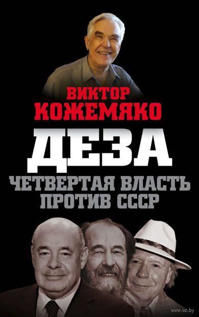 Деза. Четвертая власть против СССР — фото, картинка