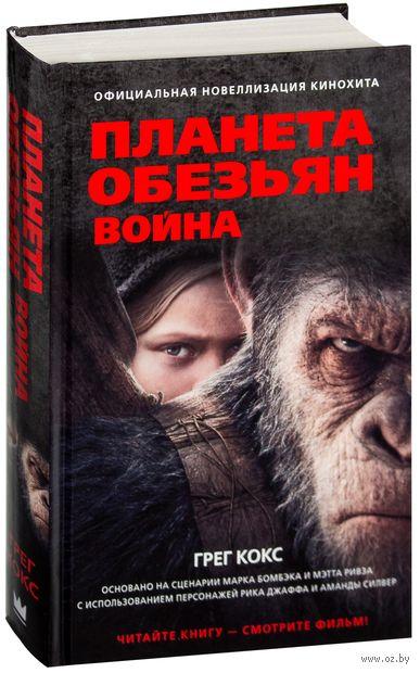 Планета обезьян. Война — фото, картинка