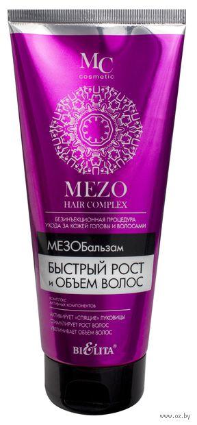 """Мезобальзам для волос """"Быстрый рост и объем волос"""" (200 мл) — фото, картинка"""