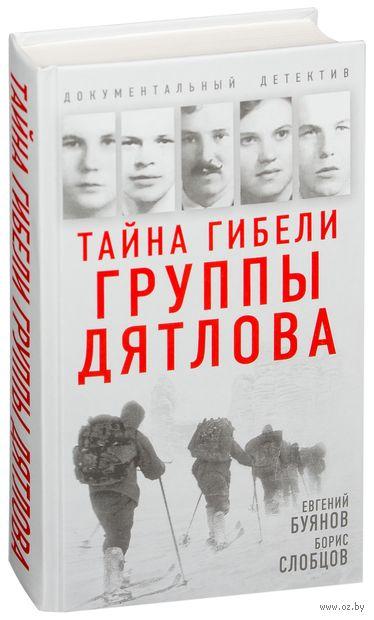 Тайна гибели группы Дятлова — фото, картинка