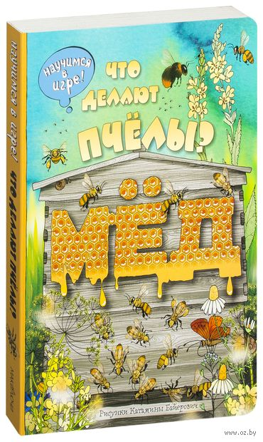 Что делают пчелы? — фото, картинка