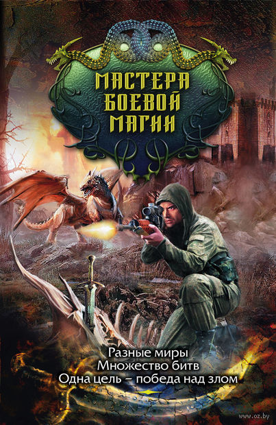 Мастера боевой магии (комплект из 4-х книг) — фото, картинка