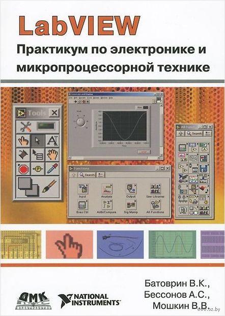 LabVIEW. Практикум по электронике и микропроцессорной технике — фото, картинка